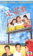 Tri Buc - Love Bond - TVB - 2005 - Bn p - FFVN